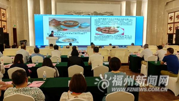 60余位中餐专家齐聚福州 为闽菜走出去建言献策