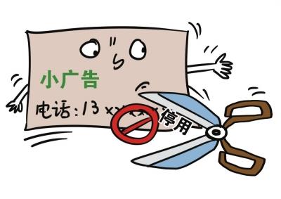 乱了小�_福州市容管理条例:乱贴乱挂小广告 手机号将被停用