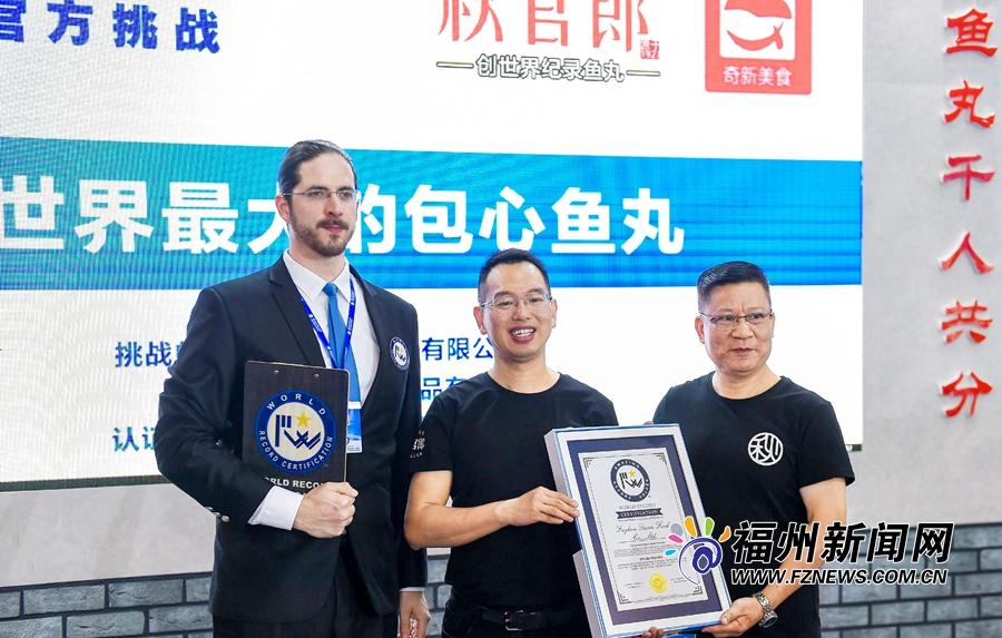 福州鱼丸再创世界纪录 直径82.5厘米重达278.8公斤
